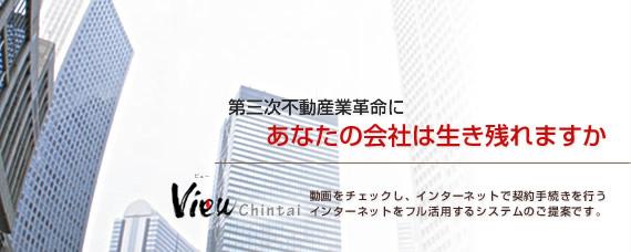 不動産物件管理システム View Chintai